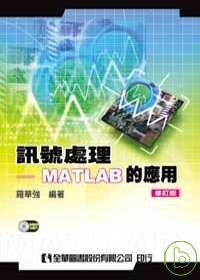 訊號處理-MATLAB 的應用...