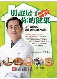 別讓房子謀殺你的健康 : 江守山醫師的房屋健檢訣竅大公開