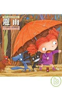 避雨 : 行善助人的學習
