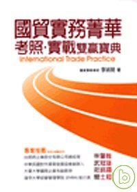 國貿實務菁華:考照.實戰雙贏寶典