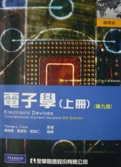 電子學(上冊)(...