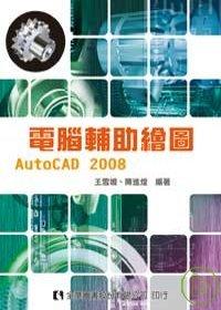 電腦輔助繪圖AutoCAD 2...