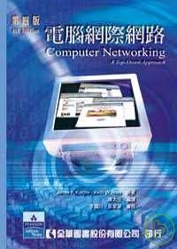 電腦網際網路(第四版)