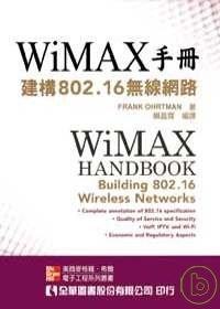 WiMax手冊:建構802.16無線網路