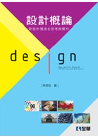 設計概論 :  新設計理念的思考與解析 = Introduction to design theory : new design concept thinking and analysis /