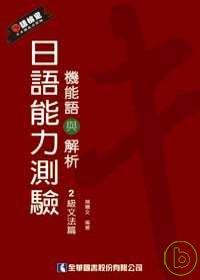 日語能力測驗機能語與解析(2級...