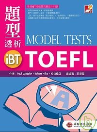 iBT托福.題型透析(1書+1...