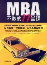 MBA不教的11堂課 /
