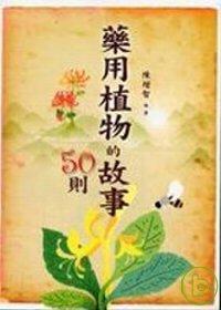藥用植物的故事50則