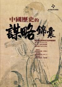中國歷史的謀略錦囊 /