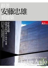 跟著安藤忠雄看建築 =  Experiencing architectural works with Tadao Ando /