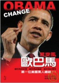 黑旋風歐巴馬:歐巴馬的故事.歐巴馬的崛起.歐巴馬的傳奇
