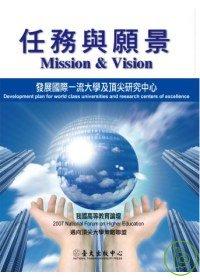 任務與願景:發展國際一流大學及頂尖研究中心