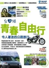 臺3線青春自由行 :  令人著迷的公路旅行 : 台灣縱線輕鬆GO 山城美景逍遙遊 /