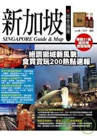 新加坡玩全指南 =  Singapore guide & map /