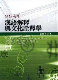 訓詁演繹-漢語解釋與文化詮釋學
