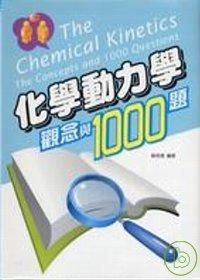 化學動力學觀念與1000題