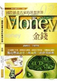 無字天書系列:國際插畫名家的異想世界,金錢