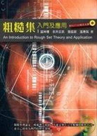 粗糙集入門與應用 = An introduction of rough set theory and application
