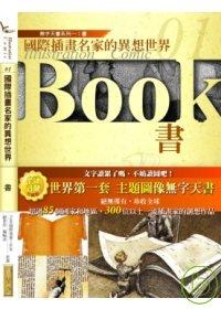 無字天書系列:國際插畫名家的異想世界,書