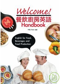 Welcome!餐飲廚房英語Handbook /