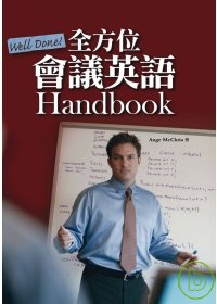 Well Done!全方位會議英語Handbook /