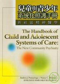 兒童與青少年系統化照護手冊:新社區精神醫學