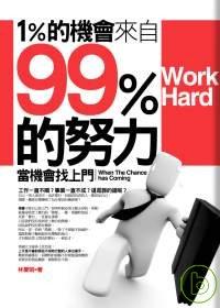 1%的機會來自99%的努力 =  Work hard : 當機會找上門 : when the chance has coming /