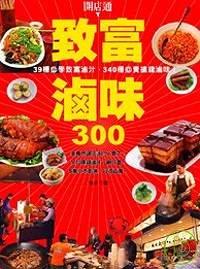 致富滷味300:...