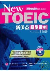 New TOEIC新多益題型透析本領書