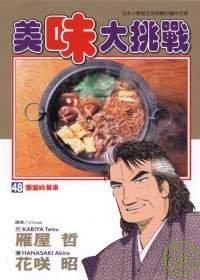 美味大挑戰 48