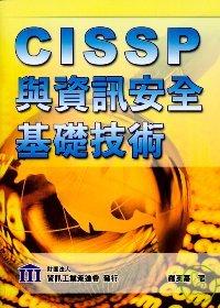 CISSP與資訊安全基礎技術