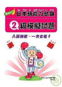 日本語能力試驗模擬試題
