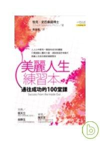 美麗人生練習本 :通往成功的100堂課(另開視窗)