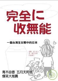完全に收無能:一個台灣女生眼中的日本