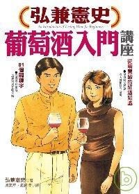 弘兼憲史葡萄酒入門講座