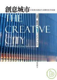 創意城市 :  打造城市創意生活圈的思考技術 /