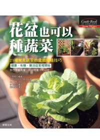 花盆也可以種蔬菜