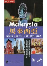 馬來西亞 =  Malaysia : 吉隆坡.麻六甲.蘭卡威.檳城 /