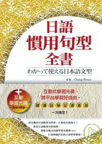 日語慣用句型全書