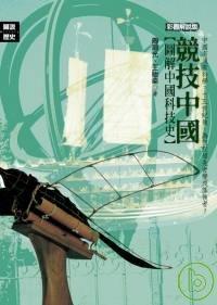 競技中國:圖解中國科技史