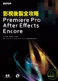 影視後製全攻略:Premiere pro/After Effects/Encore