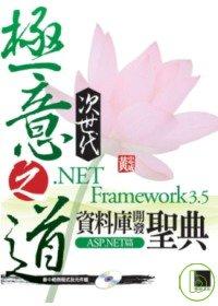 極意之道:次世代.NET Framework 3.5資料庫開發聖典,ASP.NET篇