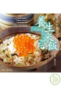 健康好幫手之養生米飯 /