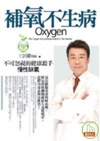 補氧不生病:不可忽視的健康殺手:慢性缺氧