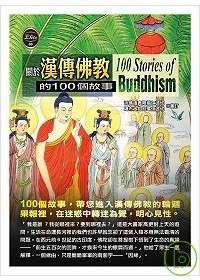關於漢傳佛教的100個故事 /
