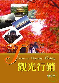 觀光行銷 =  Tourism and hospitality marketing /