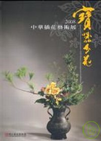 寶器分花. 2008. 中華插花藝術展 = Treasured flower containers : Flower Arrangement Exhibition  2008 :