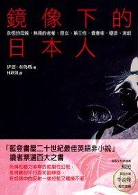 (绝版)鏡像下的日本人:永恆的...