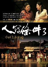 人間條件3:台北上午零時(附DVD2片)